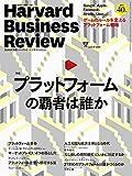 DIAMONDハーバード・ビジネス・レビュー 2016年10月号 [雑誌]
