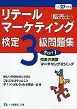 リテールマーケティング(販売士)検定3級問題集Part1 平成27年度版