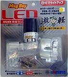 丸善(MARUZEN) LEDブロックダイナモ マグボーイ mlA-8 6LED オレンジ CP