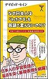 なぜ日本人は「わきの下」も英語で言えないのか? 学校では教えてくれない英語基本表現1200 (SB新書)