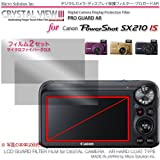 プロガードAR for Canon PowerShot SX210 IS / DCDPF-PGPGPSSX
