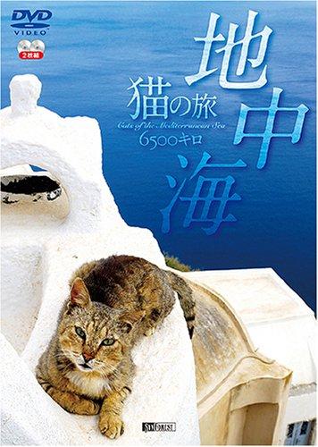 地中海・猫の旅6500キロ【2枚組】