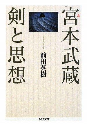 宮本武蔵 剣と思想