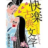 Amazon.co.jp: 快楽でよみとく古典文学(小学館101新書) 電子書籍: 大塚 ひかり: Kindleストア
