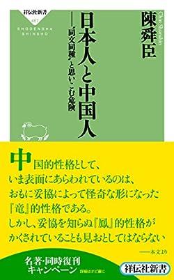 日本人と中国人――〝同文同種〟と思いこむ危険 (祥伝社新書)
