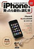 iPhoneを買ったら最初に読む本 3GS対応版