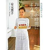 決定版127レシピ おやつの時間にようこそ (決定版レシピ)
