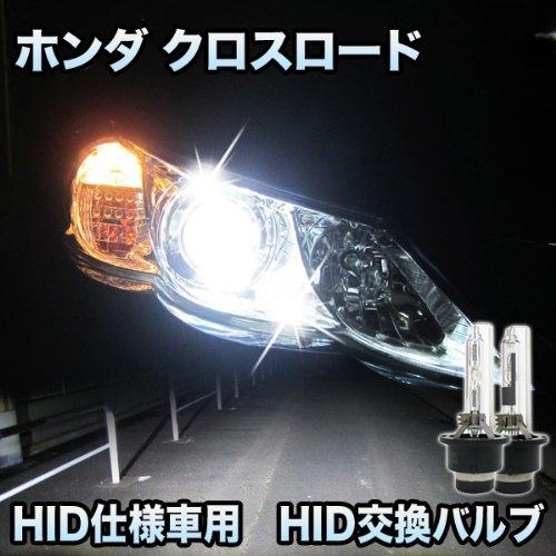 ホンダ クロスロード 対応 HID仕様車用 純正交換HIDバルブ セット
