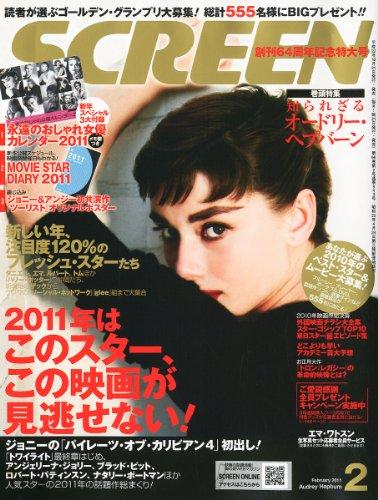 SCREEN (スクリーン) 2011年 02月号 [雑誌]