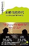 """(090)未婚当然時代: シングルたちの""""絆""""のゆくえ (ポプラ新書)"""