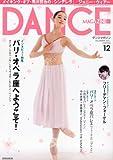 DANCE MAGAZINE (ダンスマガジン) 2011年 12月号 [雑誌]