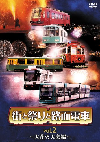 街と祭りと路面電車 Vol.2 大花火大会編 [DVD]