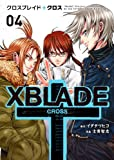 XBLADE + -CROSS-(4) (シリウスKC)