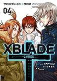 XBLADE + -CROSS-(4) (シリウスKC)