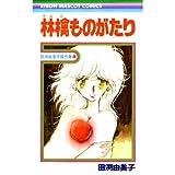 林檎ものがたり / 田渕 由美子 のシリーズ情報を見る