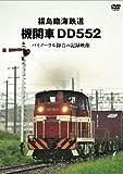 福島臨海鉄道 機関車DD552 バイノーラル録音の記録映像 [DVD]