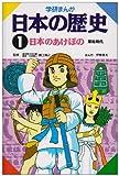 学研まんが日本の歴史 1 原始時代
