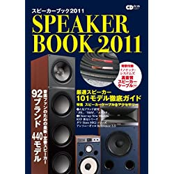 CDジャーナルムック SPEAKER BOOK 2011