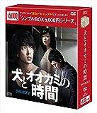 犬とオオカミの時間 DVD-BOX2<シンプルBOXシリーズ> -