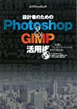 Photoshop&GIMP活用術 (エクスナレッジムック)