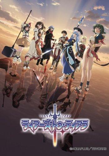 ティアーズ・トゥ・ティアラ【1】 [Blu-ray]
