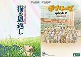 猫の恩返し/ギブリーズ episode 2[DVD]