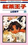 紅茶王子 25 (花とゆめコミックス)