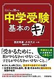 中学受験 基本のキ! 日経DUALの本