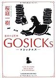GOSICKs-�����å����������褿������ (����ʸ��)