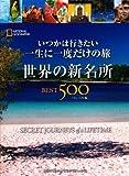 世界の新名所 BEST500 コンパクト版