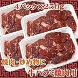 焼肉に最適カット 牛ハラミ焼肉用 1kg(250g×4)