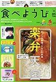 食べようび 2013年 11月号 [雑誌]