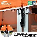 FIELDOOR タープテント 3.0m×3.0m 専用 テント連結雨どい (※連結用ベルト6本付き) スチール製・アルミ製共通