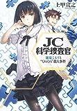 """JC科学捜査官 雛菊こまりと""""くねくね""""殺人事件"""