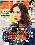 JILLE (ジル) 2014年 01月号 [雑誌]