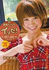 【アウトレット】美音ちゃんがイッた!  音市美音 kawaii [DVD]