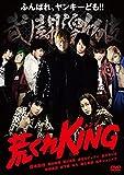 荒くれKING[DVD]
