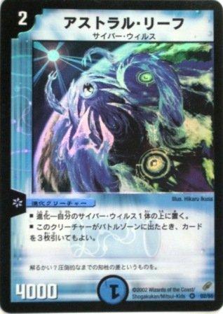 デュエルマスターズ アストラル・リーフ ベリーレア (特典付:プロモーションカード、希少カード画像) 《ギフト》
