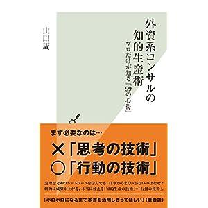 外資系コンサルの知的生産術~プロだけが知る「99の心得」~ (光文社新書) [Kindle版]