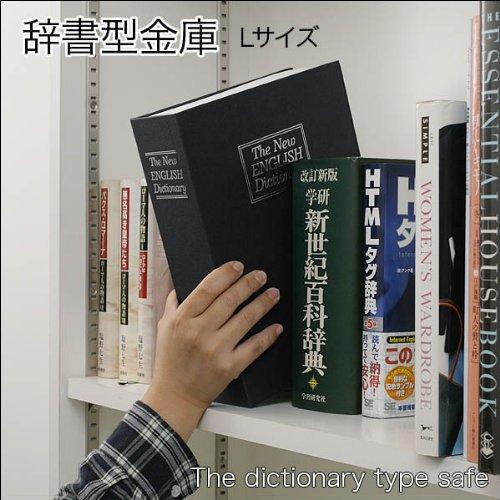 【新色☆黒色登場!】えっ金庫!?金庫だと気づかれない!本棚にスッポリ収納♪/辞書型金庫/大