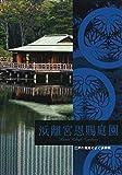 浜離宮恩賜庭園 江戸の潮風そよぐ浜御殿 (都立9庭園ガイドブック)