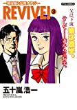 REVIVE! (3) (リュウコミックス) (リュウコミックス)