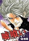 嘘喰い 第5巻 2007年09月19日発売