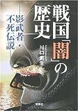 戦国「闇」の歴史―影武者・不死伝説 (宝島SUGOI文庫 D か 6-1)