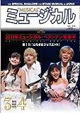 ミュージカル 2012年3月・4月号