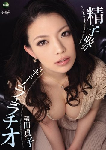 精子吸引バキュームフェラチオ 織田真子 アイデアポケット [DVD]
