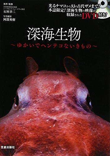 深海生物―ゆかいでヘンテコないきもの