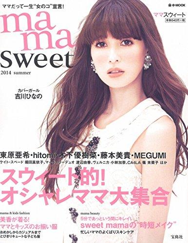 mama sweet 2014年Vol.1 大きい表紙画像