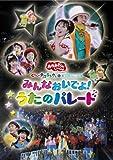 NHKおかあさんといっしょ スペシャルステージ みんなおいでよ!うたのパレード[DVD]