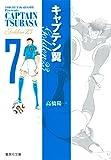 キャプテン翼GOLDEN-23 7 (集英社文庫―コミック版)